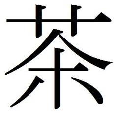 El pictograma en chino del té